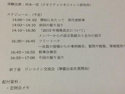 10232015大阪出張IPCS8