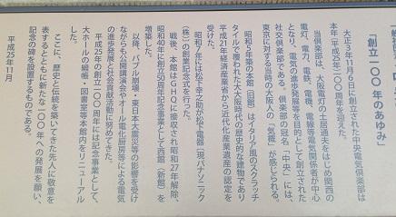10232015大阪出張IPCS10