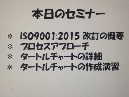 10192015CKKセミナーS4