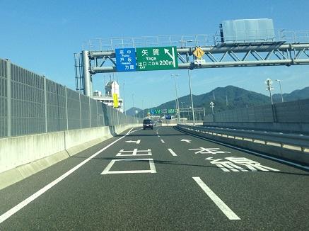 10192015広島高速S1