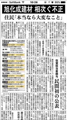 10292015産経S3