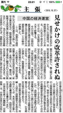 10272015産経S3