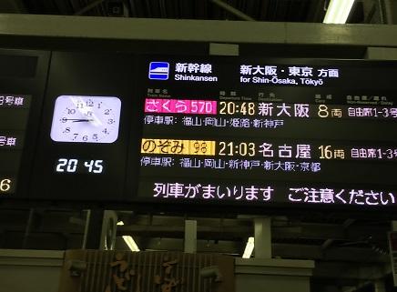 12082015姫路S0