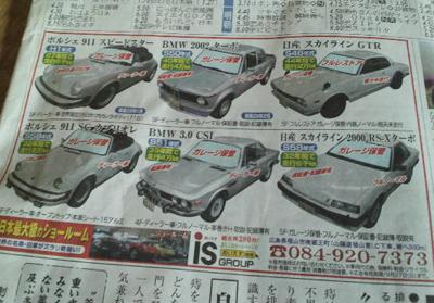 中古車広告is自動車