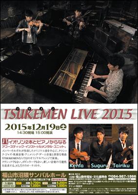 TSUKEMEN LIVE 2015チラシ