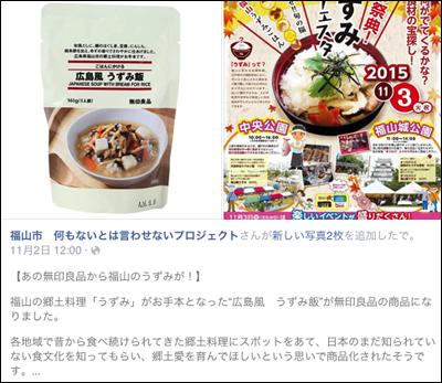 福山の郷土料理「うずみ」???