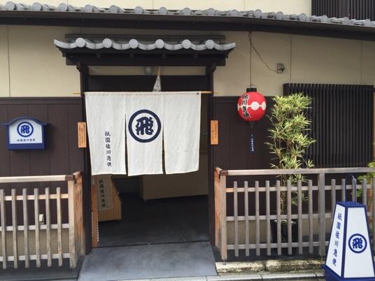 そうそう、そーいえば、少し前に仕事で大阪に行って、大阪ー京都間をうろうろしていたのですが、少し時間が空いたので、散歩してたら、祇園で佐川急便を見かけました。