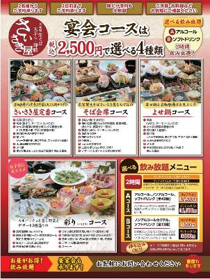 201411_saisakiyaomura_enkai_A_ol_01.jpg