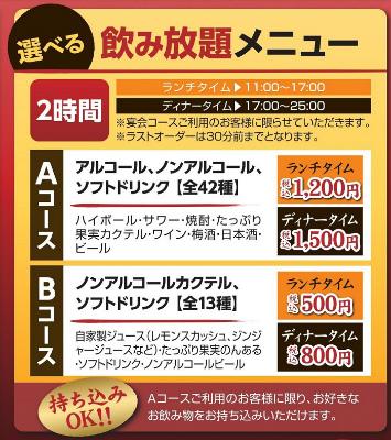 201411_saisakiyaomura_enkai_A_ol_02.jpg