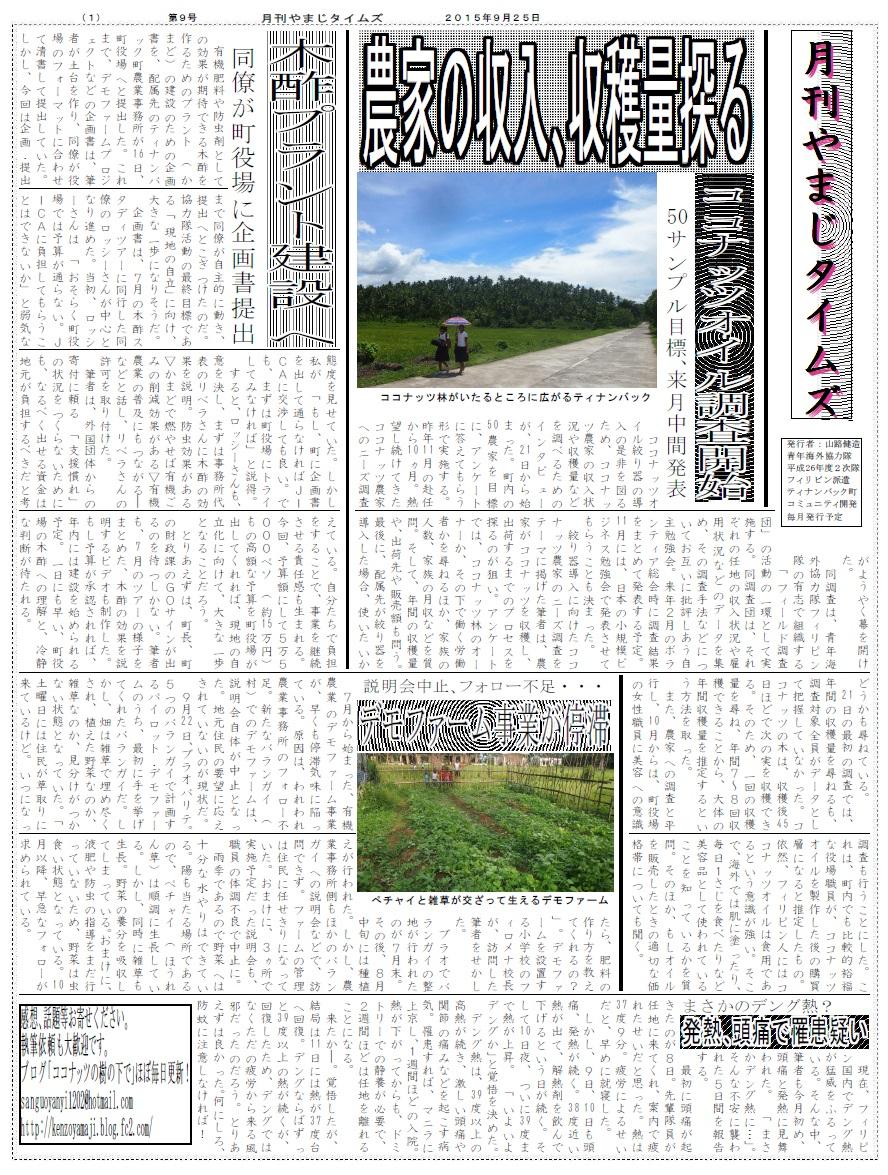 月刊やまじタイムズ第9号(1)