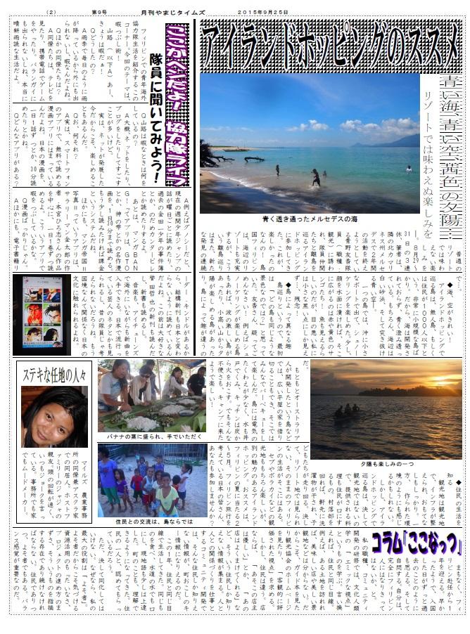 月刊やまじタイムズ第9号(2)