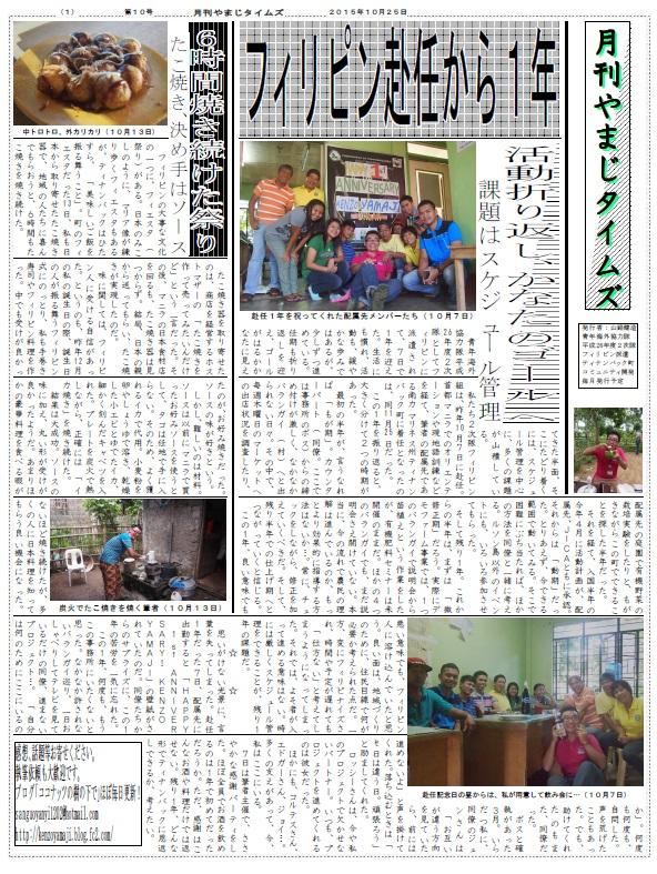 月刊やまじタイムズ第10号1面