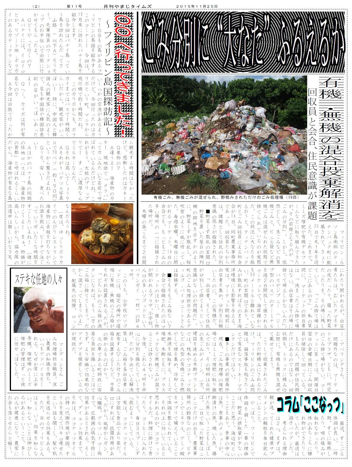 月刊やまじタイムズ第11号2面