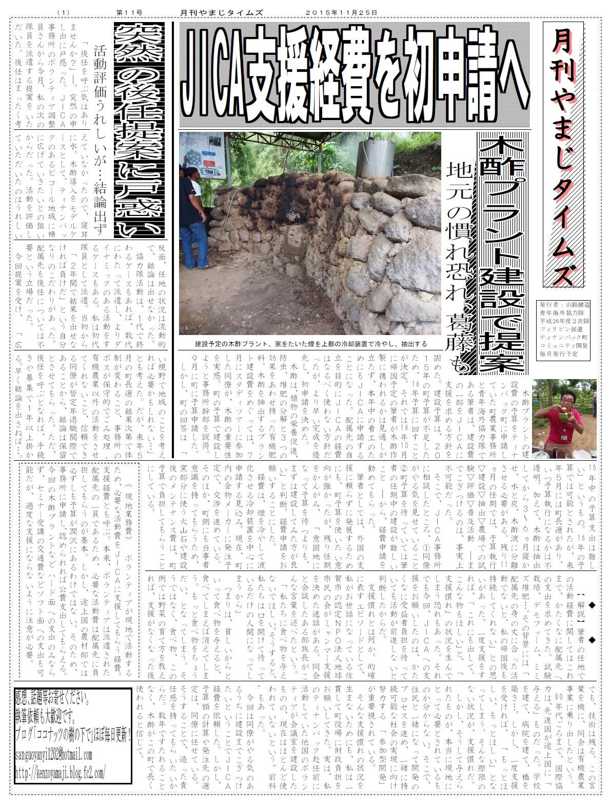 月刊やまじタイムズ第11号1面