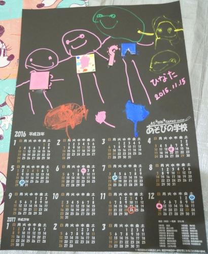 あそびの学校イオンモール綾川20151115へ