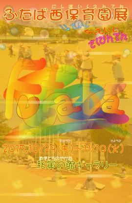 ふたば西保育園展2015DM