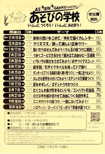 あそびの学校イオンモール綾川201511からの予定表
