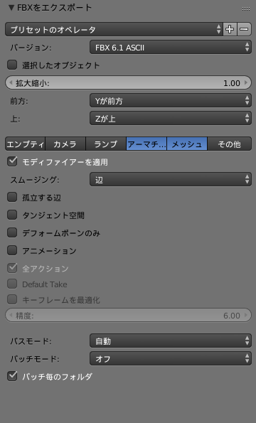 UE4】Blender→Akeytsu→UE4ワークフローのメモ