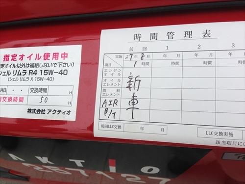 2015東京遠征8月28日 (45)_R