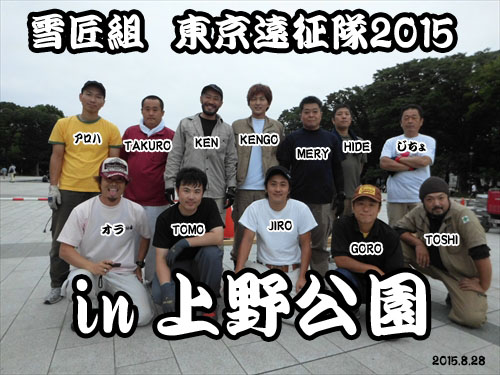 2015東京遠征8月28日 (52)_R
