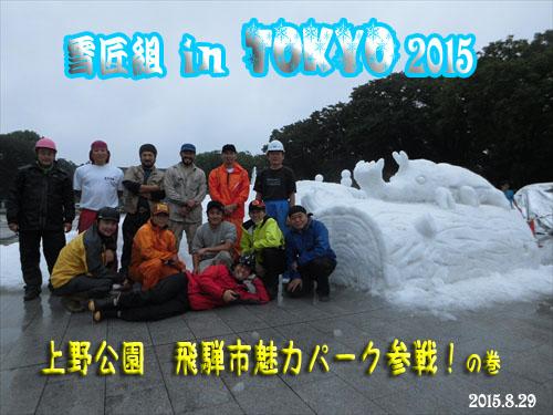 2015東京遠征8月29日 (87)_R