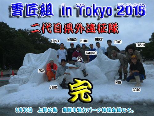 2015東京遠征8月30日 (66)_R