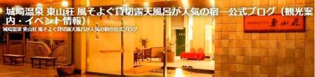 城崎温泉 東山荘 ブログの引越しのお知らせ