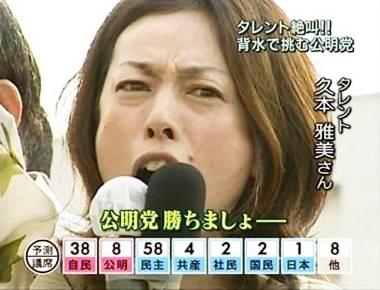 青嶋文明 石田ひかり