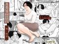 因果な関係ー母・和美ー #1ぬけがけ
