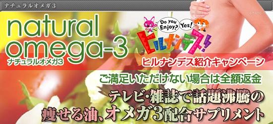 naturalOMEGA3-001.jpg