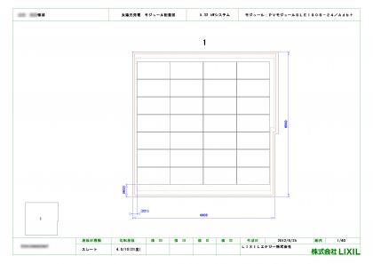 【PV図面】まっしんはやぶさ様邸_ページ_2