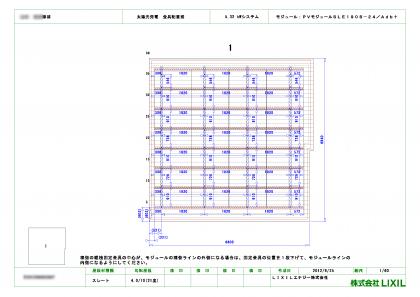 【PV図面】まっしんはやぶさ様邸_ページ_3