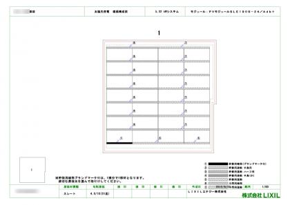 【PV図面】まっしんはやぶさ様邸_ページ_5
