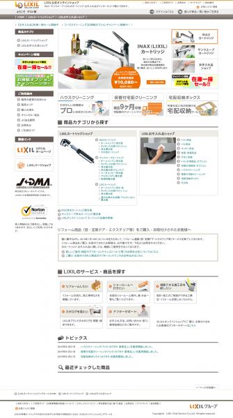lixil-online.png