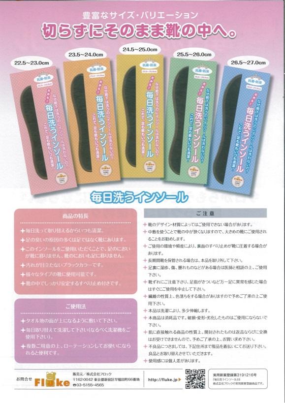 インソールパンフレット裏面JPG(低解像)