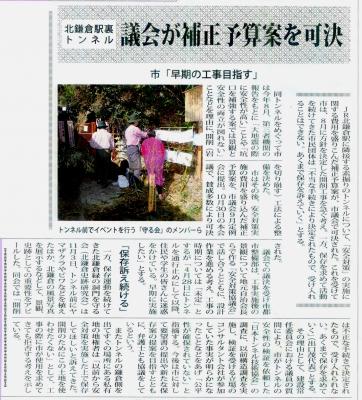 タウンニュース11月6日