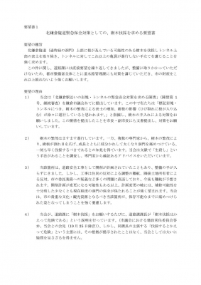 11月11日市長への要望書1