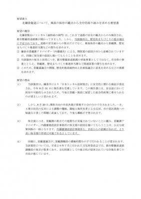 11月11日市長への要望書3
