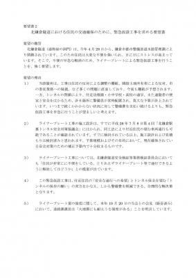 11月11日市長への要望書2