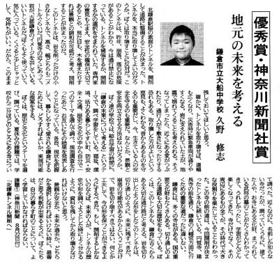 神奈川新聞20151115 Blog用