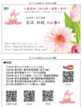 201510小春の名刺