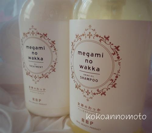 megami-no-wakka シャンプー&トリートメント
