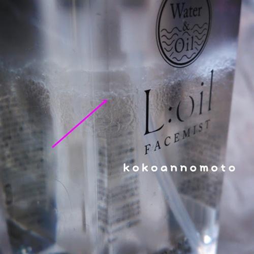 L:oil(ロイル)美容オイルinフェイスミスト