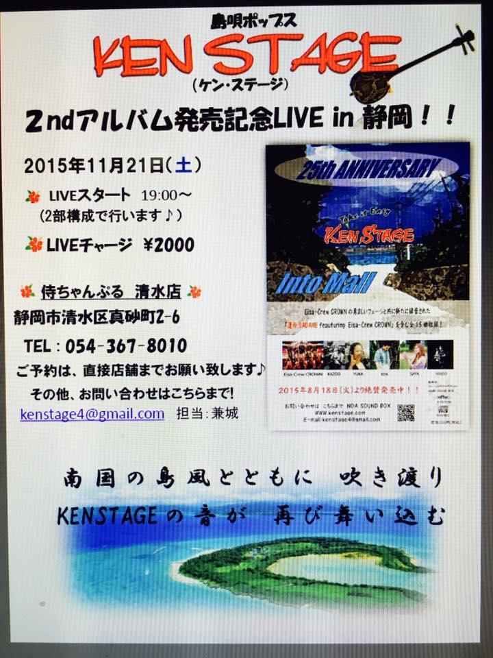 Ken Stage