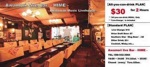 民謡クラブ bar ひめ