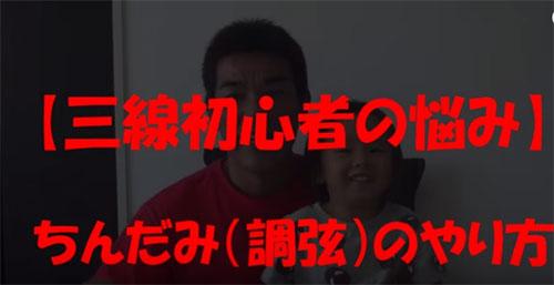 呼夢三線広め隊 松尾秀樹