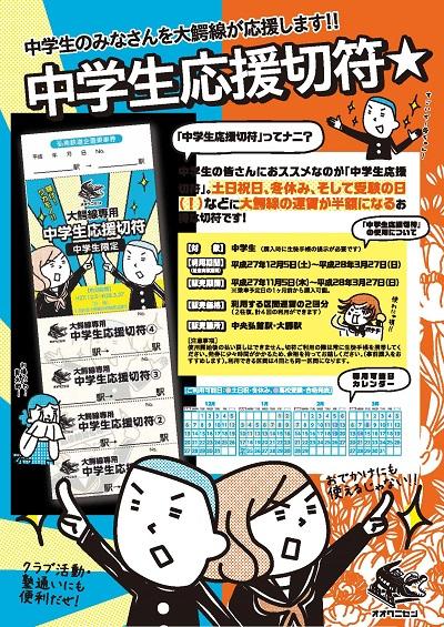中学生応援切符チラシ151026 - コピー0001