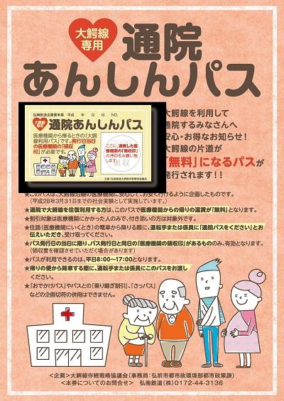 安心パス_A2ポスター - コピー0001