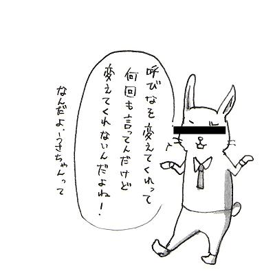 ネコウサギ初めて6目隠し改