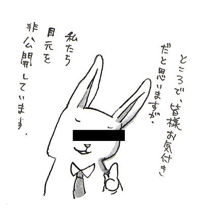 ネコウサギ初めて7目隠し改